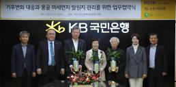KB국민은행, KOICA·푸른아시아와 미세먼지 예방 위해 '맞손'