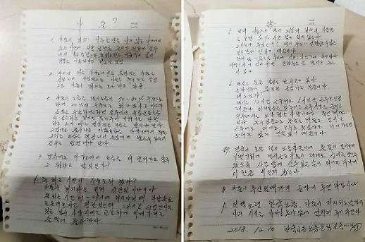 [포토] 분신 댁시기사 유서공개