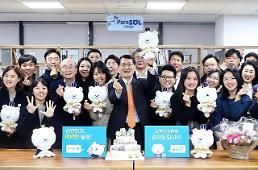 신한은행 슈퍼앱 쏠(SOL), 10개월만에 가입자 800만명 돌파
