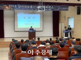 양자정보통신 국제컨퍼런스 광주에서 열려