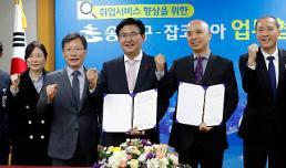 송파구-잡코리아, 효과적 취업서비스 제공 업무협약