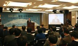 '지능형 SOC' 국제세미나 한국서 개최