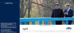 청와대, 해외홍보용 2019 영문달력 발간…한반도 평화·번영을 향한 여정