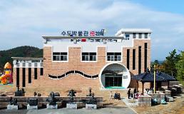 김해시, 시민이 행복한 물복지도시 스마트워터시티 조성