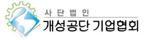 개성공단기업협회, '우리기업 상품 전시회' 개최