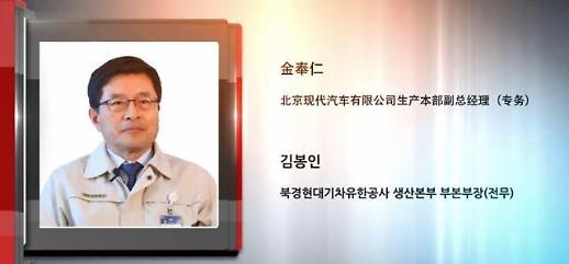 [인민화보 한국인의 중국이야기③] 김봉인 베이징 현대자동차 생산본부 전무