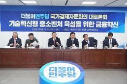 민주 국가경제자문위 금융혁신으로 기술혁신형 벤처 육성