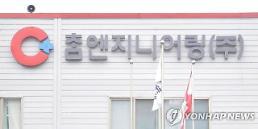증선위, 참엔지니어링 분식회계 제재…前 대표 검찰고발