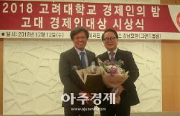 [포토] 고대경제인대상 수상한 정승인 대표