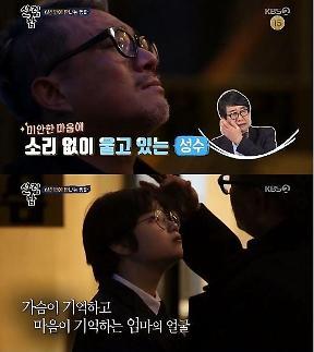 살림남2 김성수 아내, 대체 무슨 일이 있었길래?
