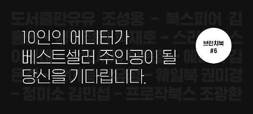 카카오, 책 출간 공모전 '제6회 브런치북 프로젝트' 개최