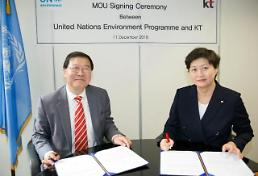 KT, UN환경계획과 글로벌 환경문제 해결 나선다