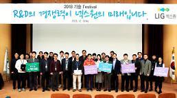 LIG넥스원, R&D 경쟁력 향상 목적 '2018 기술 페스티벌' 개최