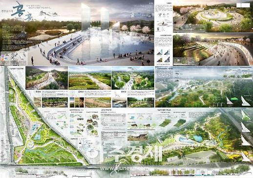 [천안시] 삼거리공원 명품화사업 설계 공모 선정
