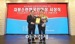 양승조 충남도지사 '자랑스런한국인대상' 수상