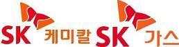 SK케미칼·SK가스, 경기 성남서 2018 희망메이커 송년 행사 개최