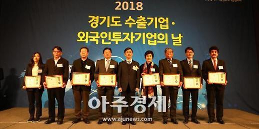 경기도 수출기업 및 외투기업의 날 행사 합동 개최
