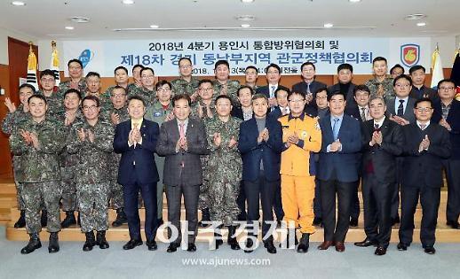 [용인시] 경기 동·남부 관군정책협의회 개최...현안 논의