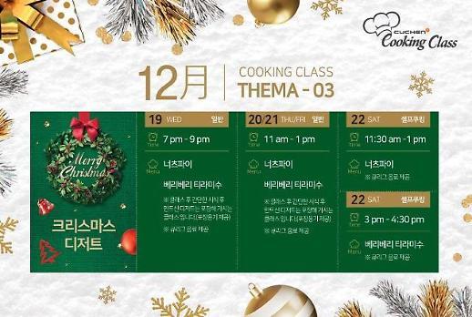 쿠첸 체험센터 정자점, 크리스마스 쿠킹클래스 열어