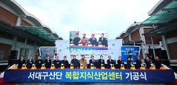국토부-LH, 노후산단을 4차 산업혁명 중심지로 조성