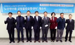 CJ대한통운, 국내 최초 '노인생산품 전담 물류센터' 오픈