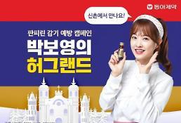 동아제약, 판피린 감기 예방 캠페인 '박보영의 허그랜드' 개최