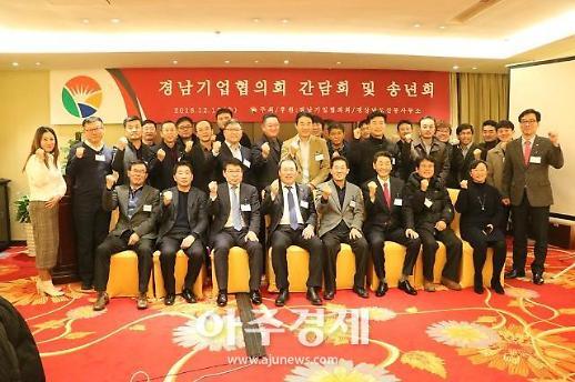 중국 칭다오서 산동 경남기업협의회 연말 간담회 개최