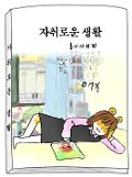 웹툰작가 츄카피, 알고보니 개그우먼? 코미디빅리그 석포빌라B02호 안가연
