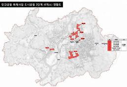 2020년 '도시공원 일몰제' 예고… 광주시 졸속행정에 건설업계 뿔났다