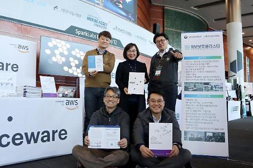 KISA, 스파크랩 데모데이 참여 보안 스타트업 투자유치 지원