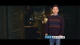 출발 비디오 여행 이승윤 합류…김생민 기막힌 이야기 코너 잇는다