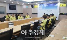 광주시, 사회기반시설 안전관리대책회의 개최