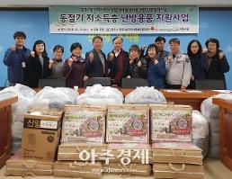 양주시 양주2동 지역사회보장협의체, 동절기 난방용품 전달