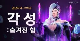 검은사막 모바일, 대규모 업데이트…신규 이용자 231%↑