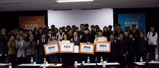 여성기업종합지원센터 여성기업 일자리허브 매칭데이 개최