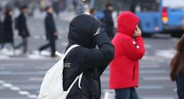 [오늘의 날씨 예보] 내일 아침 최저 -13도…미세먼지 나쁨