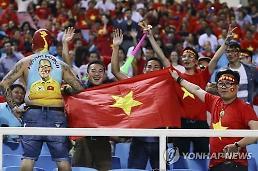 [스즈키컵 결승] 베트남 결전의 날…하노이ㆍ호찌민 등 태극기ㆍ붉은물결
