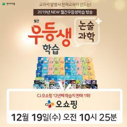 천재교육, 2019 'NEW 월간우등생학습' CJ오쇼핑 방송 진행