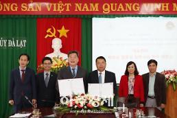 [태안군]베트남 달랏시와 우호협력관계 의향서 체결