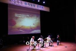 전남 동부권 위기청소년들 뮤직힐링 콘서트