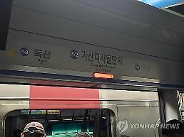 1호선 천안행 급행열차 멈춰서 50분간 운행 차질…열차 기다리다 얼어죽겠다