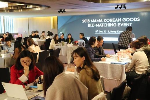 중소벤처기업부 2018 MAMA 연계 중기제품 판촉전 개최