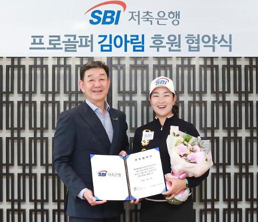 '장타 여왕' 김아림, SBI저축은행과 2020년까지 재계약