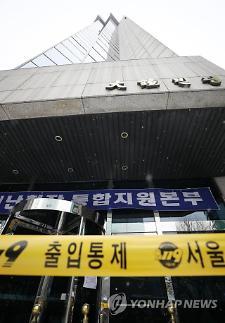 '붕괴위험' 대종빌딩, 강남역 한복판서 수일째 대피···3개월 더 버텨야
