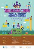 [경기도] 중소게임개발사 위한 그래픽 리소스 공모전 개최