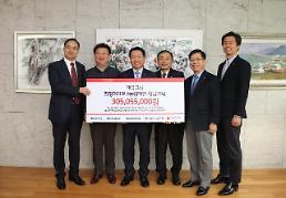 대유그룹, 사랑의 열매 희망 2019 나눔캠페인에 3억원 기부