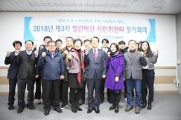 """인천시설공단 """"2018 제3차 열린혁신 시민위원회 정기회의"""" 개최"""