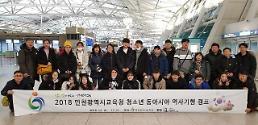 인천시교육청, 대한민국 임시정부 수립 100주년 청소년 역사기행 실시