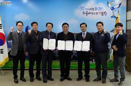 인천시 연수구, 취약계층 주거지역 스마트우편함 설치 업무 협약