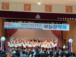영종공감복지센터, 주민들과 함께 하는 하늘음악회 개최